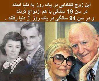 این زوج عاشق جهان را مبهوت کردند!!!!
