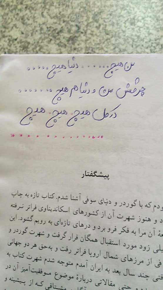 خودکشی دختر دانشآموز تهرانی پس از خواندن کتاب فلسفی