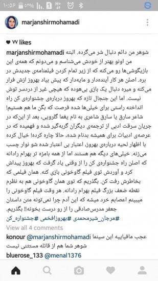 صحبت های تند همسر بهروز افخمی درباره بهرام رادان و شاعر معروف! عکس