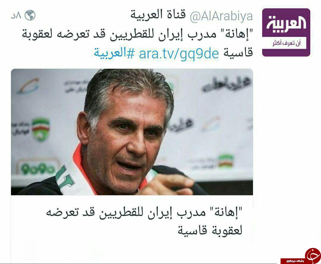 توهین رسانه های قطری به کارلوس کی روش