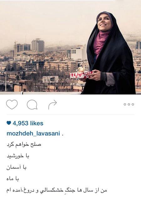 عکسهای تازه از مژده لواسانی مجری صداوسیما تصاویر