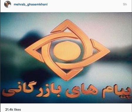 انتقاد مهراب قاسمخانی از آگهی های تلویزیون! تصاویر