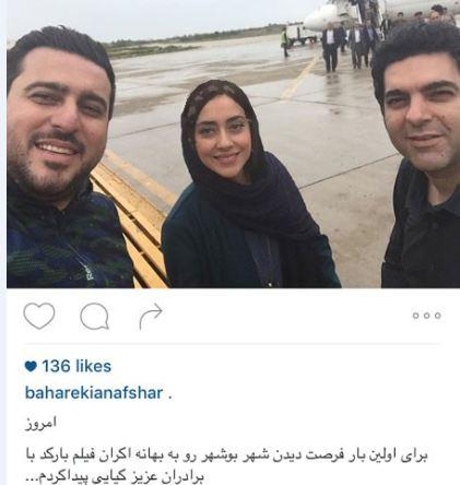 بهاره کیان افشار بازیگر کشورمان تصاویر