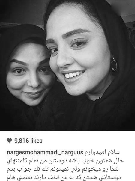 دو عکس جدید از نرگس محمدی و زهرا عاملی