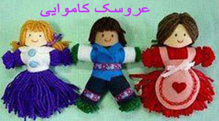 آموزش درست کردن عروسک کاموایی با روشی بسیار ساده