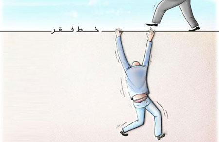 کاریکاتور زیر خط فقر