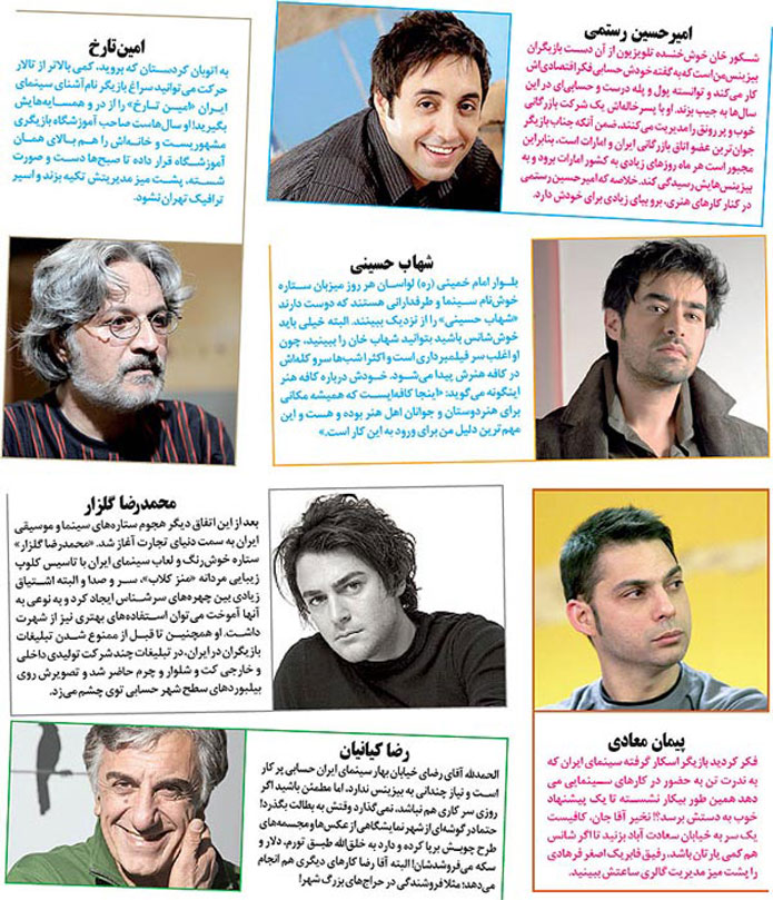 شغل دوم هنرمندان معروف ایرانی تصاویر