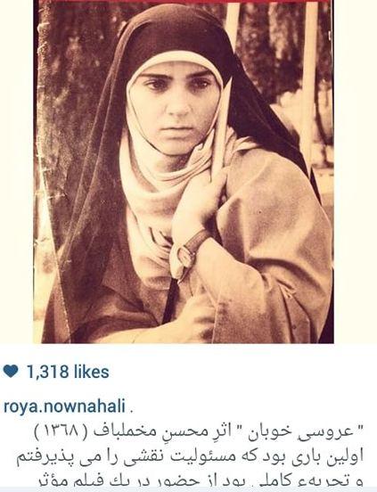اولین نقش رویا نونهالی بازیگر زن ایرانی تصاویر
