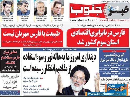 تنها روزنامه ایران که امروز منتشر شد! عکس