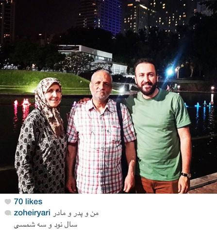 زهیر یاری در کنار پدر و مادرش عکس