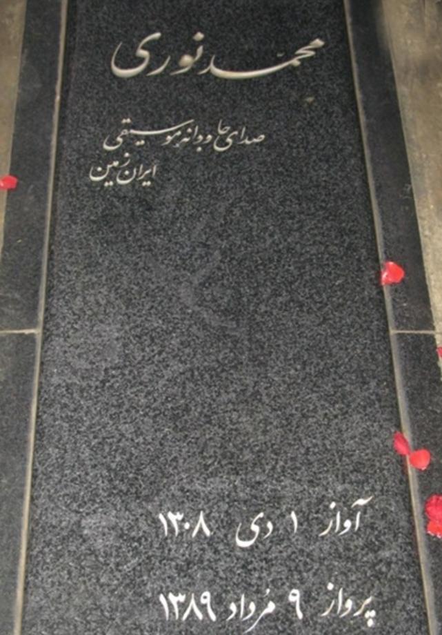 سنگ مزار خوانندههای مشهور ایرانی