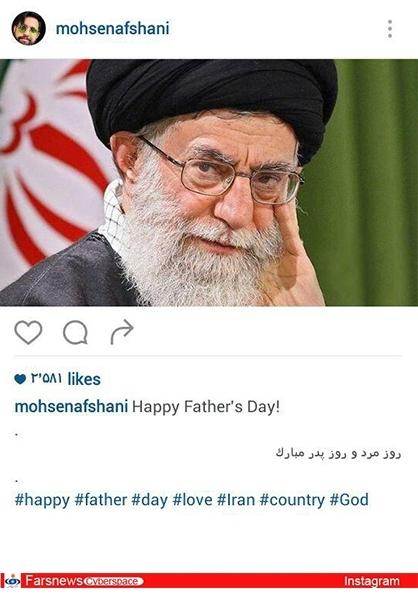تبریک خاص روز پدر توسط محسن افشانی! عکس