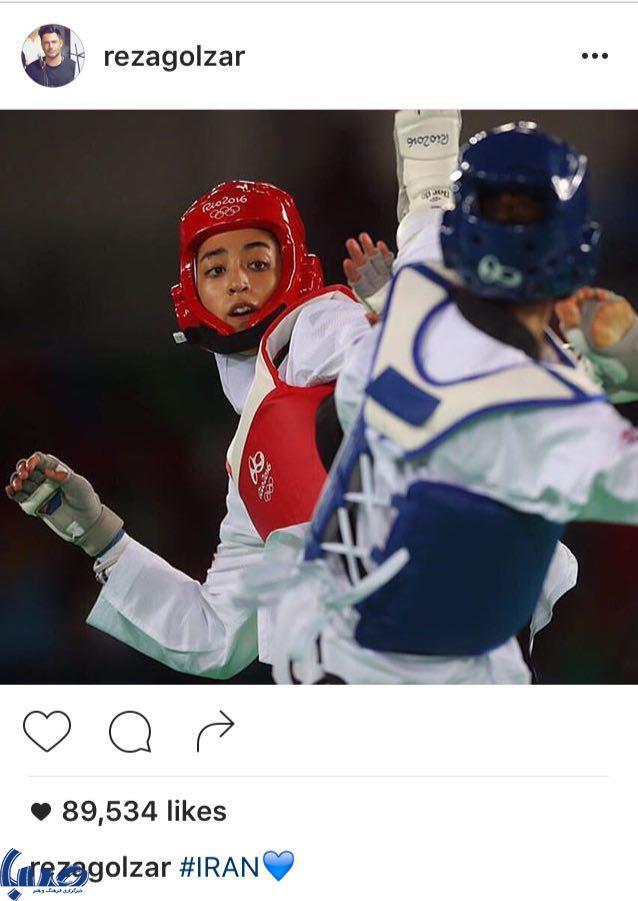 واکنش بازیگران مشهور به افتخار آفرینی کیمیا علیزاده در المپیک ریو
