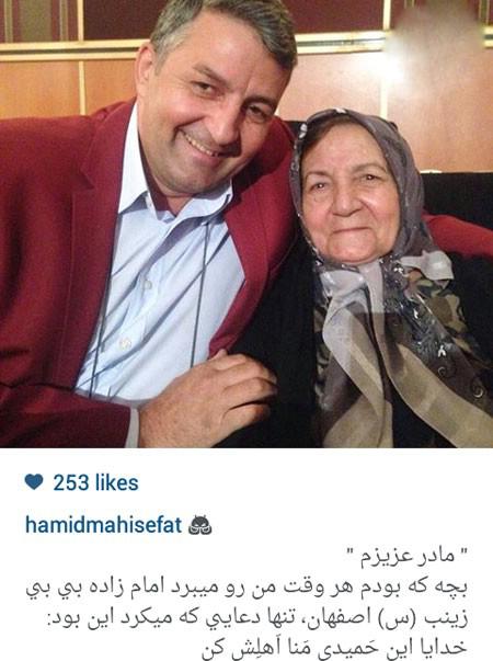 حمید ماهی صفت در کنار مادرش تصاویر