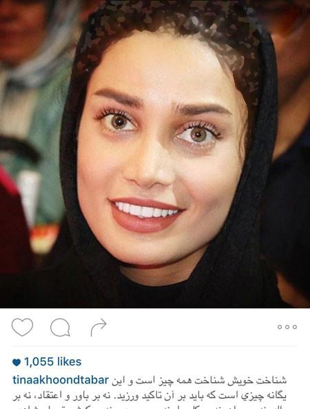 تینا آخوندتبار بازیگر زن در اینستاگرام تصاویر