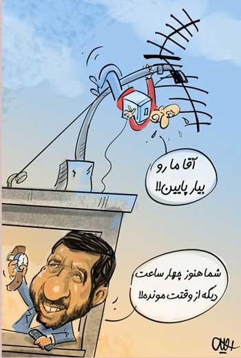 کاریکاتور حاشیه های ثبت نام انتخابات