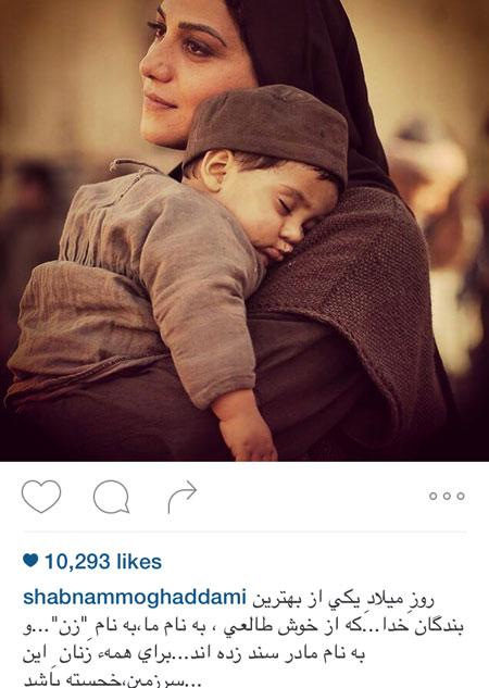 عکسهایی دیدنی از شبنم مقدمی بازیگر زن ایرانی تصاویر