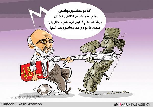ماجرای منشور کوروش / کارتون: رسول آذرگون