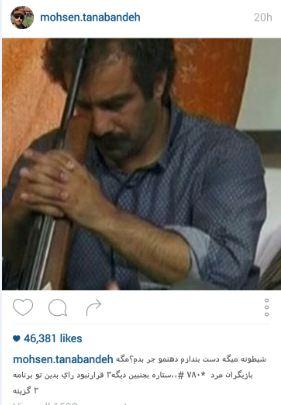 محسن تنابنده بازیگر توانای کشورمان و عکسهای اینستاگرامش تصاویر