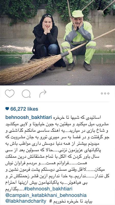 پست های جالب بهنوش بختیاری در اینستاگرام! تصاویر