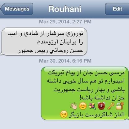 جواب الناز شاکردوست به پیامک تبریک حسن روحانی عکس