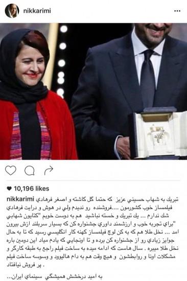 سانسور شدن پیام تبریک نیکی کریمی به شهاب حسینی! تصاویر