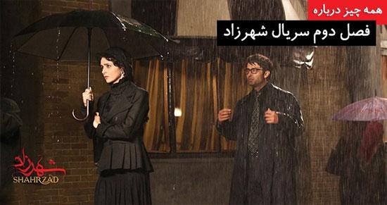 زمزمه تعطیلی «شهرزاد» و عدم ساخت فصل دوم! تصاویر