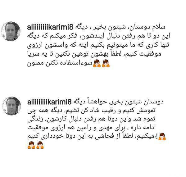 واکنش جالب علی کریمی پس از نافرمانی هواداران پرسپولیس