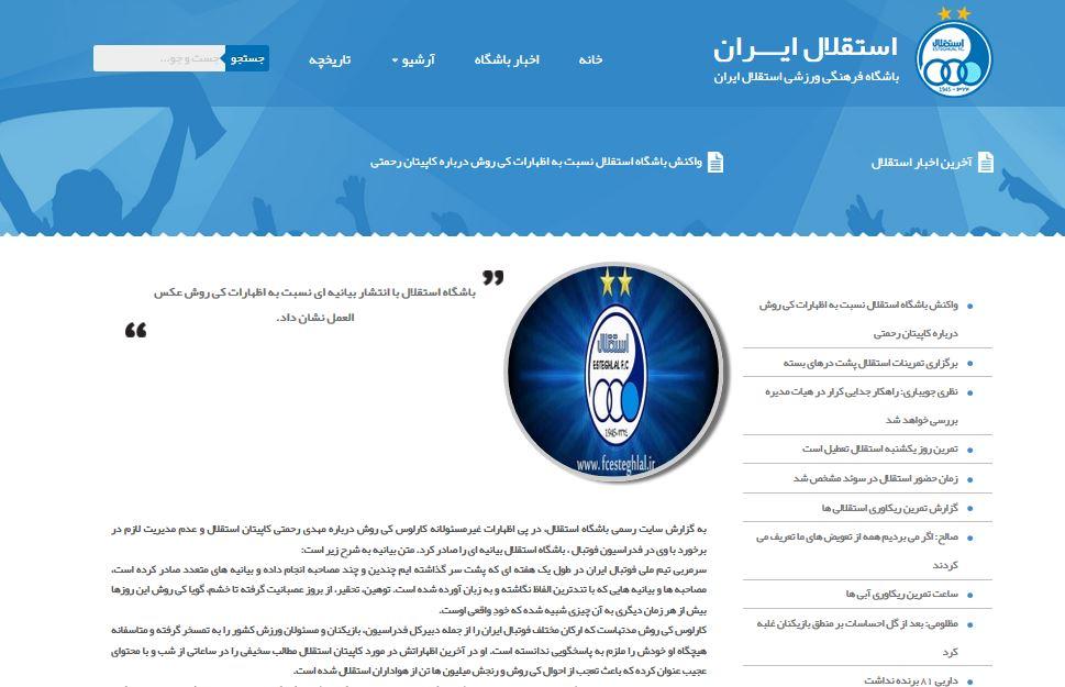 بیانیه شدیداللحن استقلال علیه کیروش