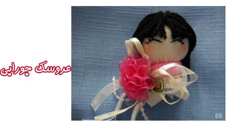آموزش ساخت عروسک جورابی متفاوت و بسیار زیبا با جوراب