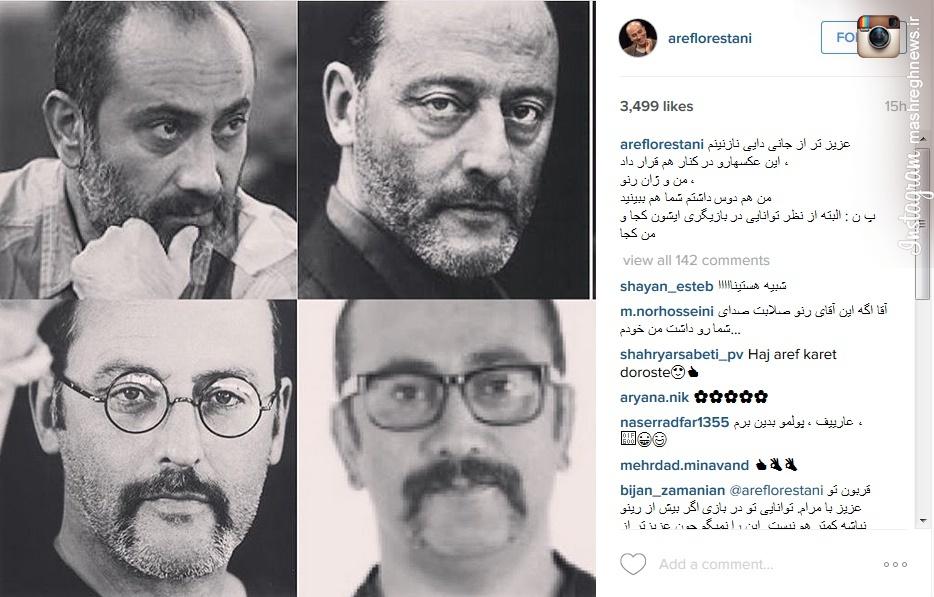 شباهت عارف لرستانی به بازیگر مشهور خارجی  عکس