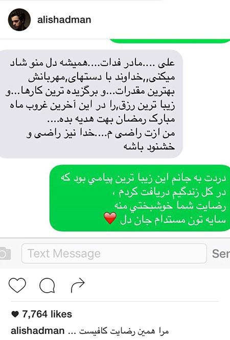 پیام های محبت آمیز علی شادمان و مادرش برای یکدیگر! تصاویر