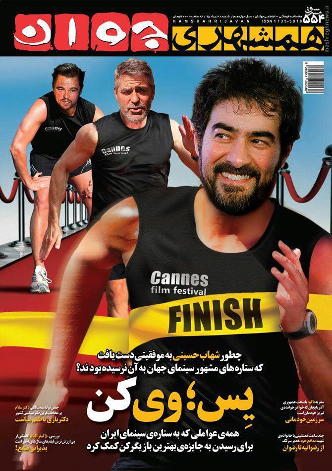 جلد متفاوت و جالب یک مجله برای شهاب حسینی! عکس
