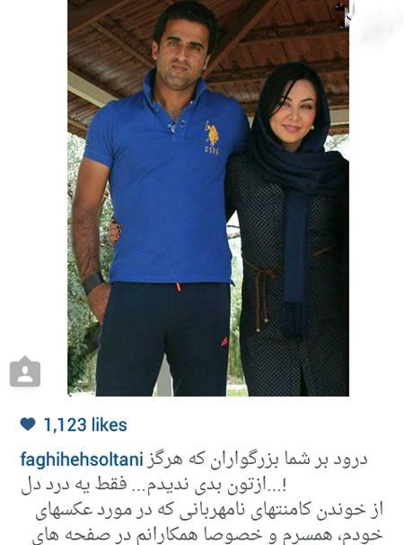 جدیدترین تصویر فقیهه سلطانی و همسرش