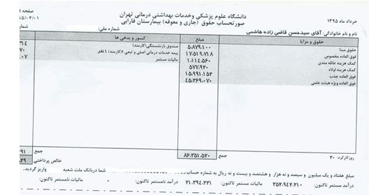 رقم حقوق دریافتی وزیر بهداشت! عکس