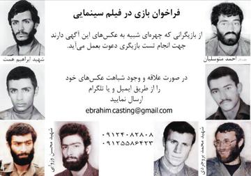 فراخوان تلگرامی برای پیدا کردن بازیگر