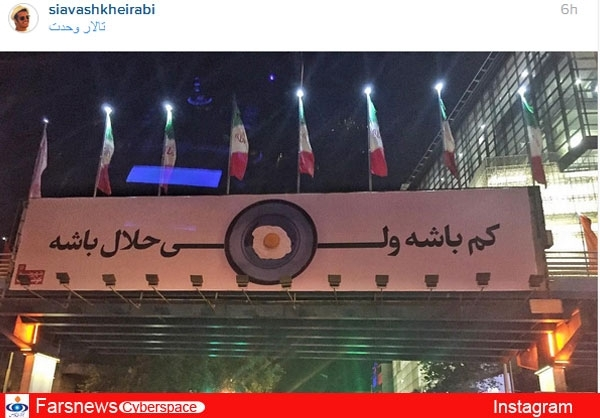 تمجید سیاوش خیرابی از بیلبوردهای «روزی حلال» تصاویر