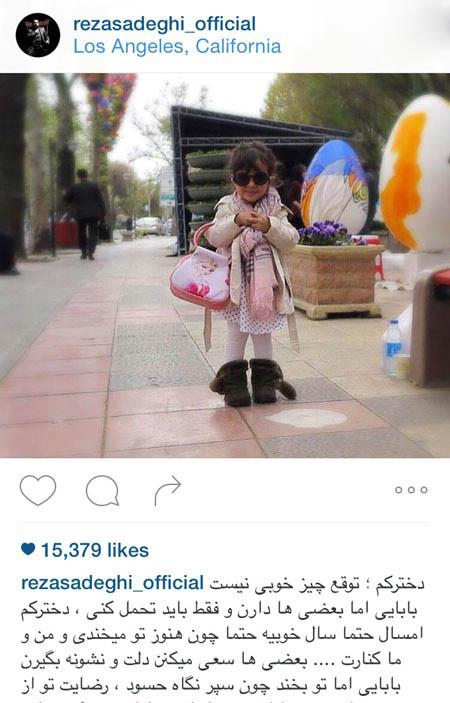 رضا صادقی خواننده مشهور و دخترش تیارا تصاویر