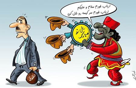 کاریکاتور حاجی فیروز