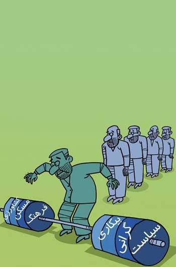 کاریکاتور حاشیه های ثبت نام انتخاباتbr /