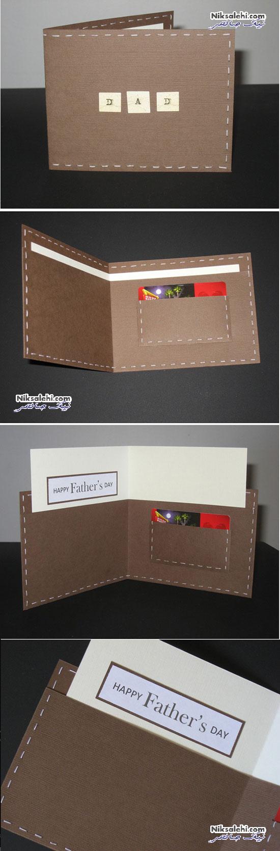 کارت پستال های بسیار زیبای دست ساز برای روزپدر