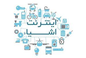 اینترنت اشیاء در ایران ؛ ما هم متصل می شویم