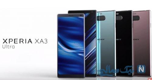 سونی Xperia XA3 Ultra