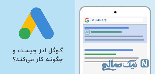 گوگل ادز چیست و چگونه کار می کند؟