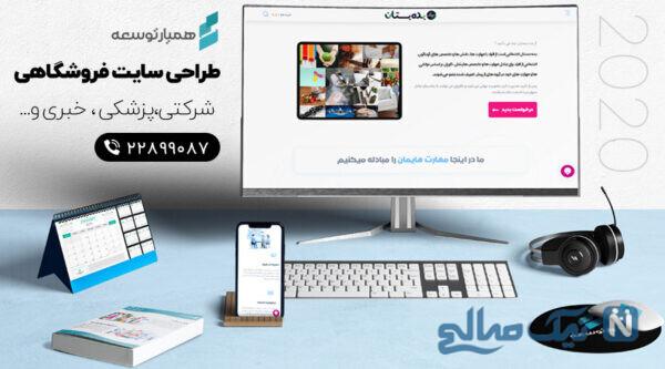 طراحی سایت پزشکی، خبری، دیجیتال مارکتینگ، شرکتی