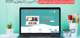 طراحی سایت ارزان حرفه ای با آخرین تکنولوژی ۲۰۲۰