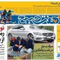 عناوین روزنامه های امروز ۹۶/۱۲/۰۶