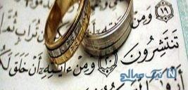 تبریک ازدواج مجدد همسر شهید حججی توسط پدر و مادر شهید