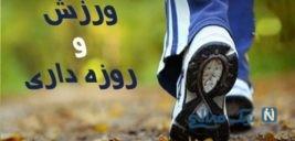 ورزش در ماه مبارک رمضان