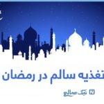 رعایت نکاتی درباره تغذیه در ماه رمضان